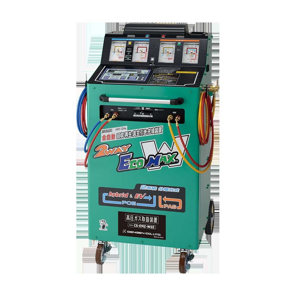 エコマックス フロンガス全自動ガス回収・充填装置
