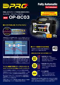 バッテリー充電器 OP-BC03