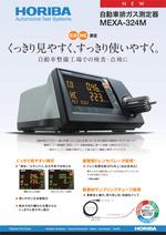 自動車排ガス測定器