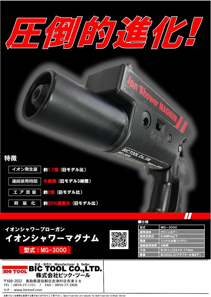 イオンシャワーブローガン MG-3000