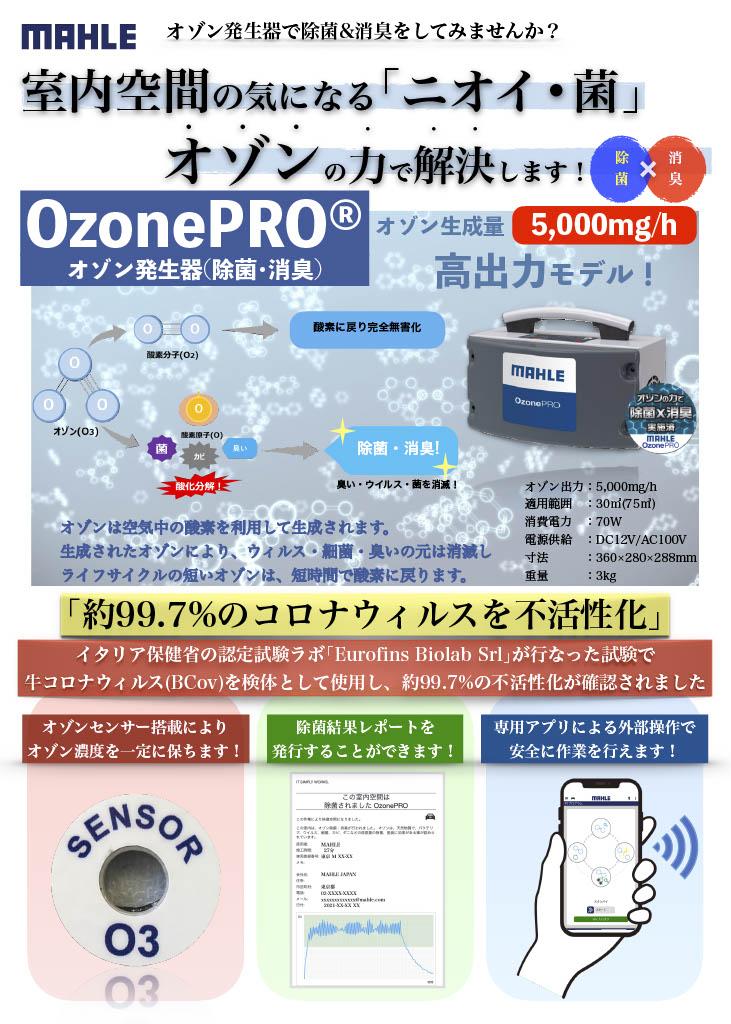 オゾンPRO(オゾン発生器)