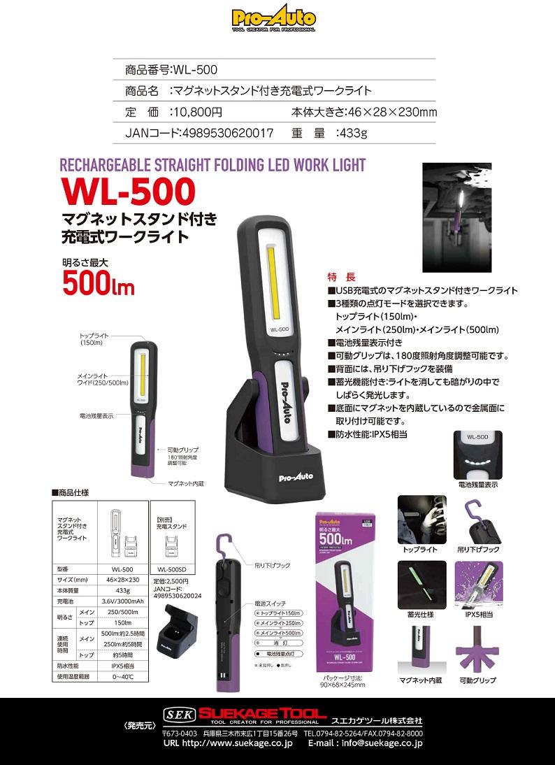 マグネットスタンド付き充電式ワークライト