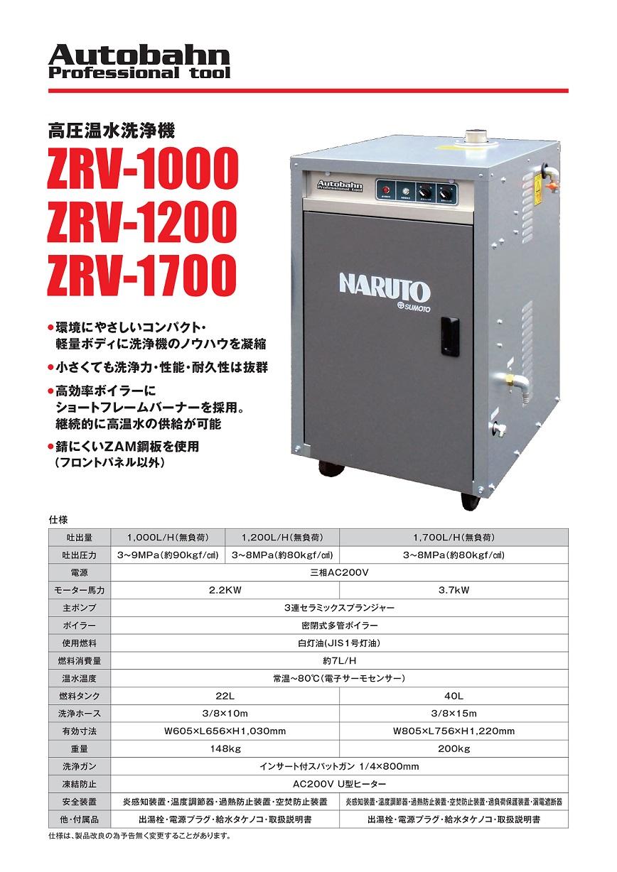 ZRVシリーズ温水高圧洗浄機