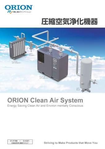 エアーコンプレッサー機器:冷凍式エアードライヤー