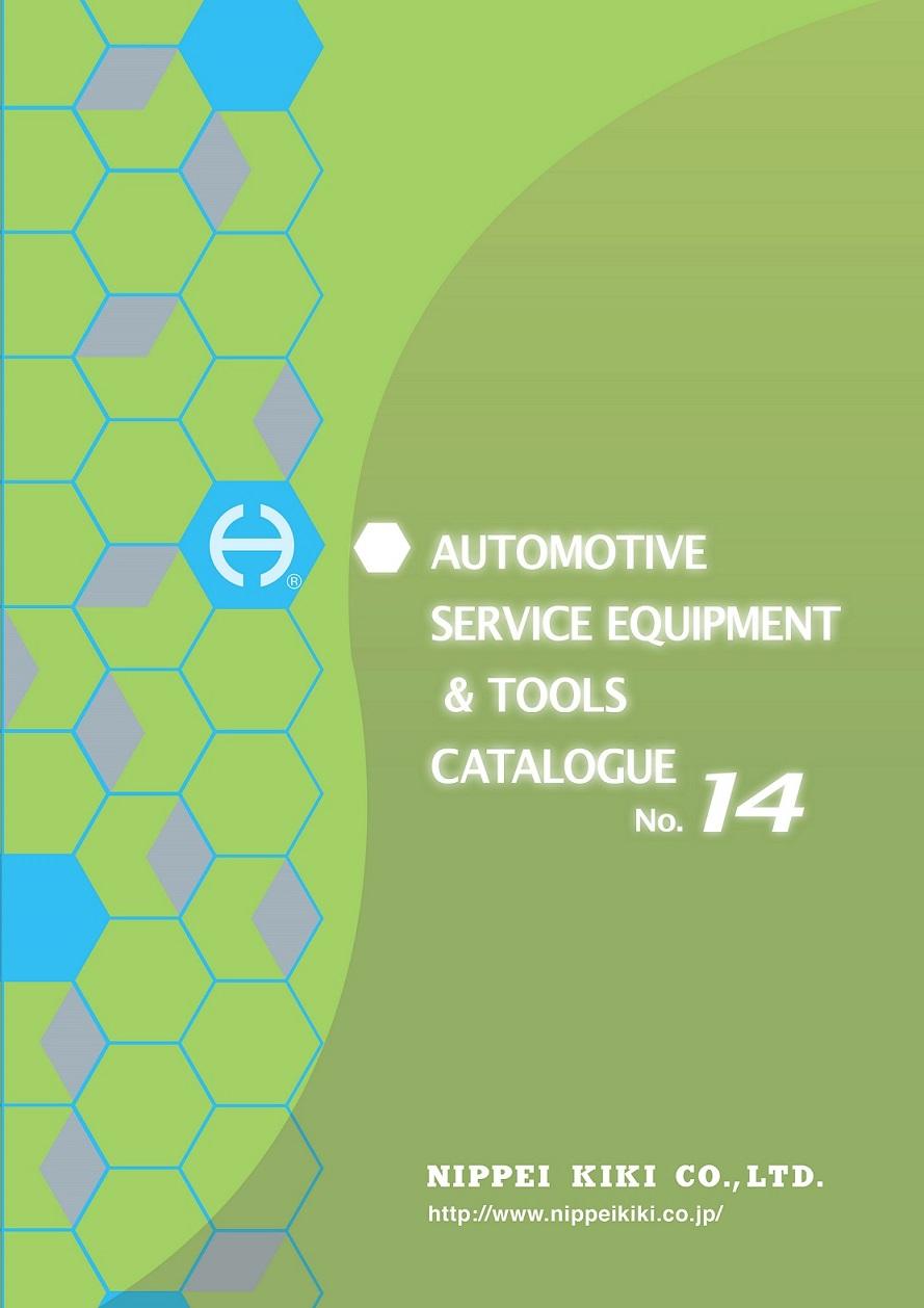 車検機器:日平機器株式会社