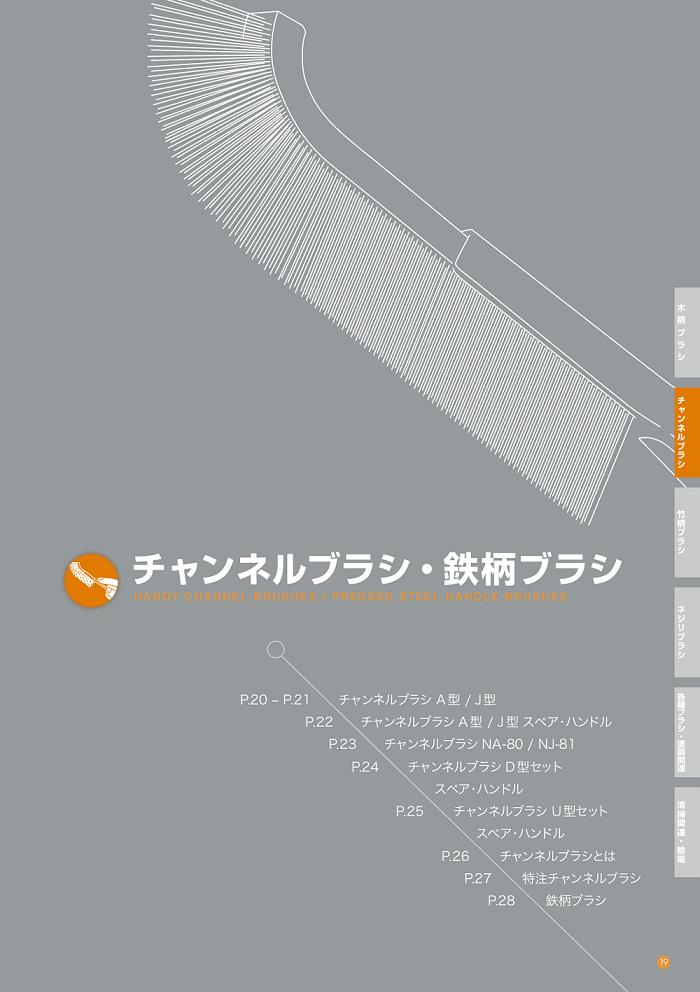 チャンネルブラシ J型
